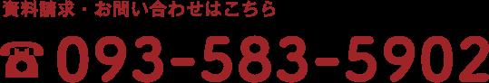 093-583-5902